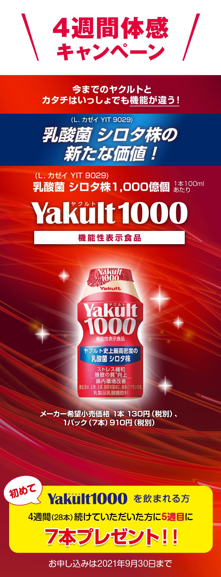 値段 ヤクルト 1000